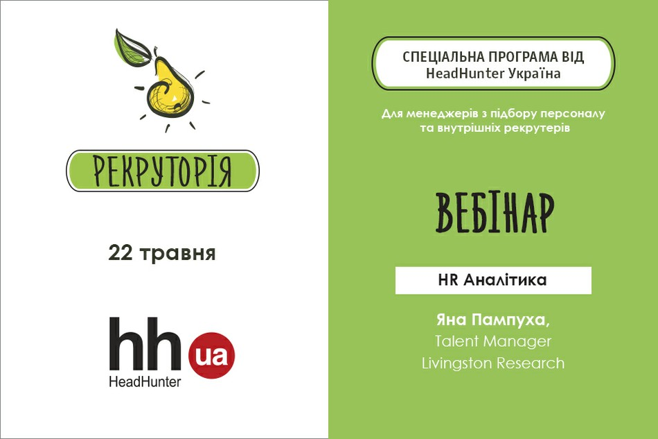 РЕКРУТОРИЯ от HeadHunter Украина: вебинар «HR Аналитика» 22.05.2018