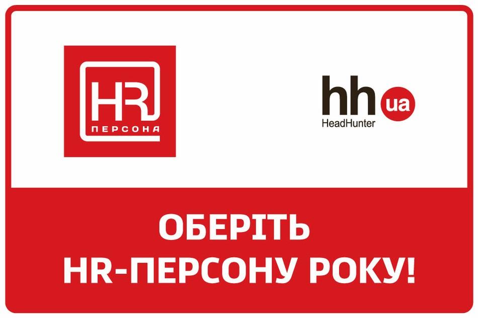 «HR-персона України 2018» від HeadHunter Україна