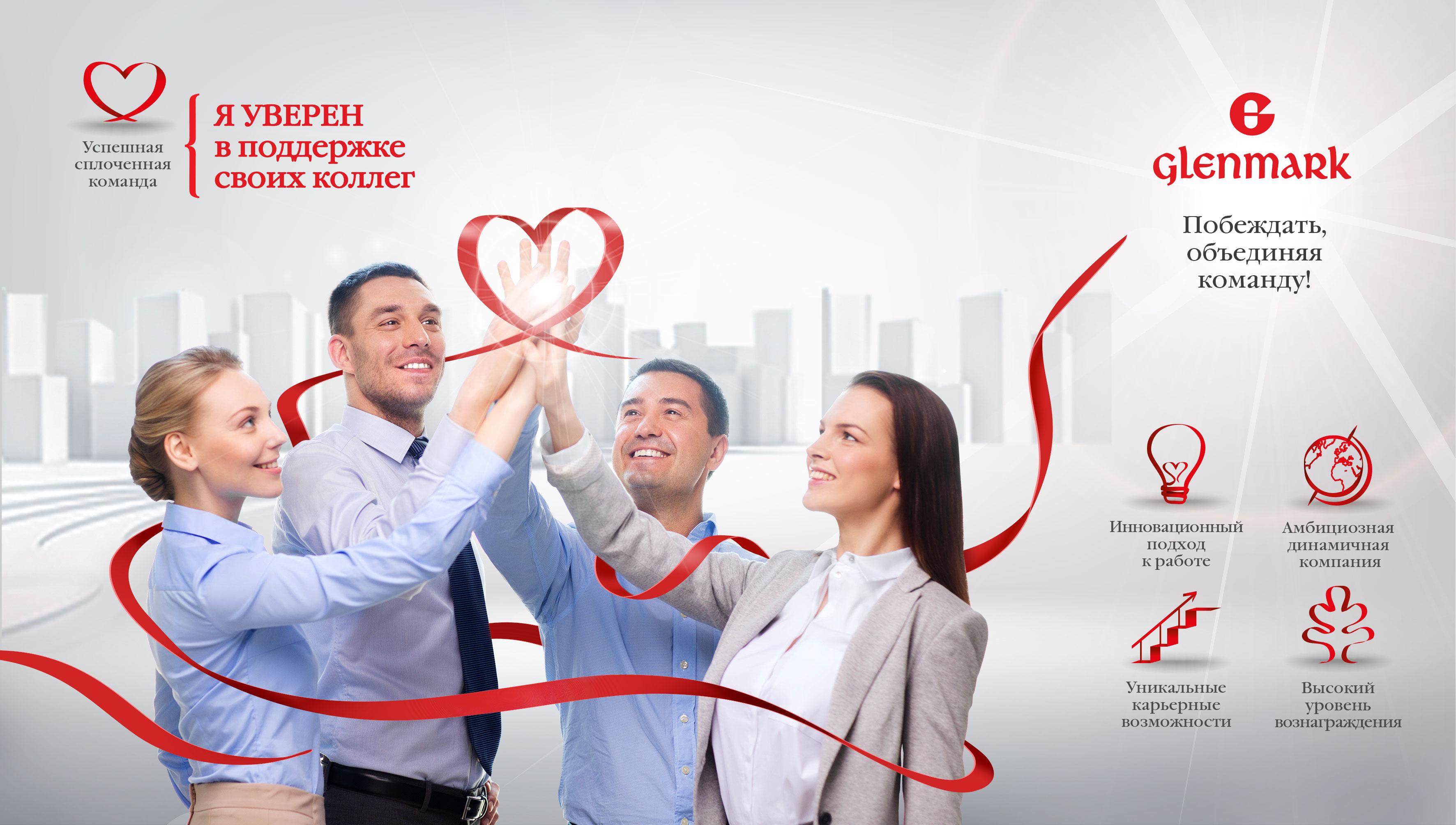 Красная линия компании «Гленмарк» в России: как правильный HR-брендинг укрепляет команду профессионалов