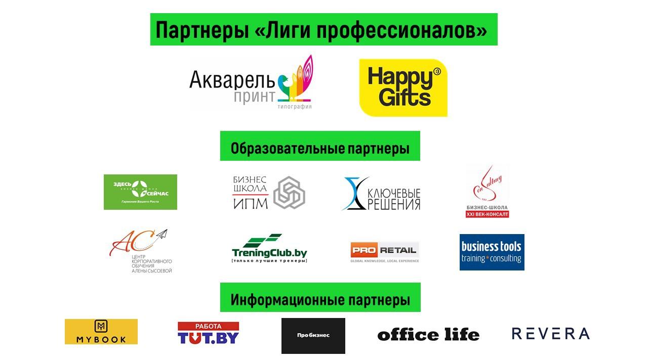 Личное письмо участникам Лиги профессионалов-2018 от организаторов