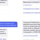 Робот «Яндекса» Алиса помогает найти работу на hh.ru