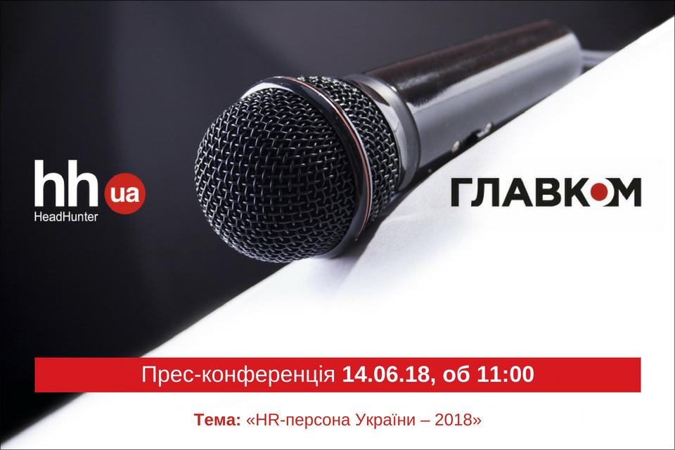 Прес-конференція для ЗМІ «HR-персона України – 2018»