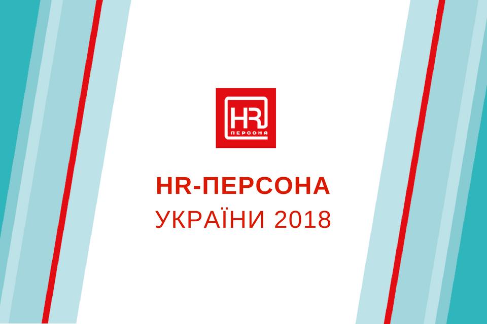 Хто став HR-персоною України 2018 року?