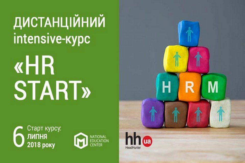 Дистанционный intensive-курс «HR-Start»