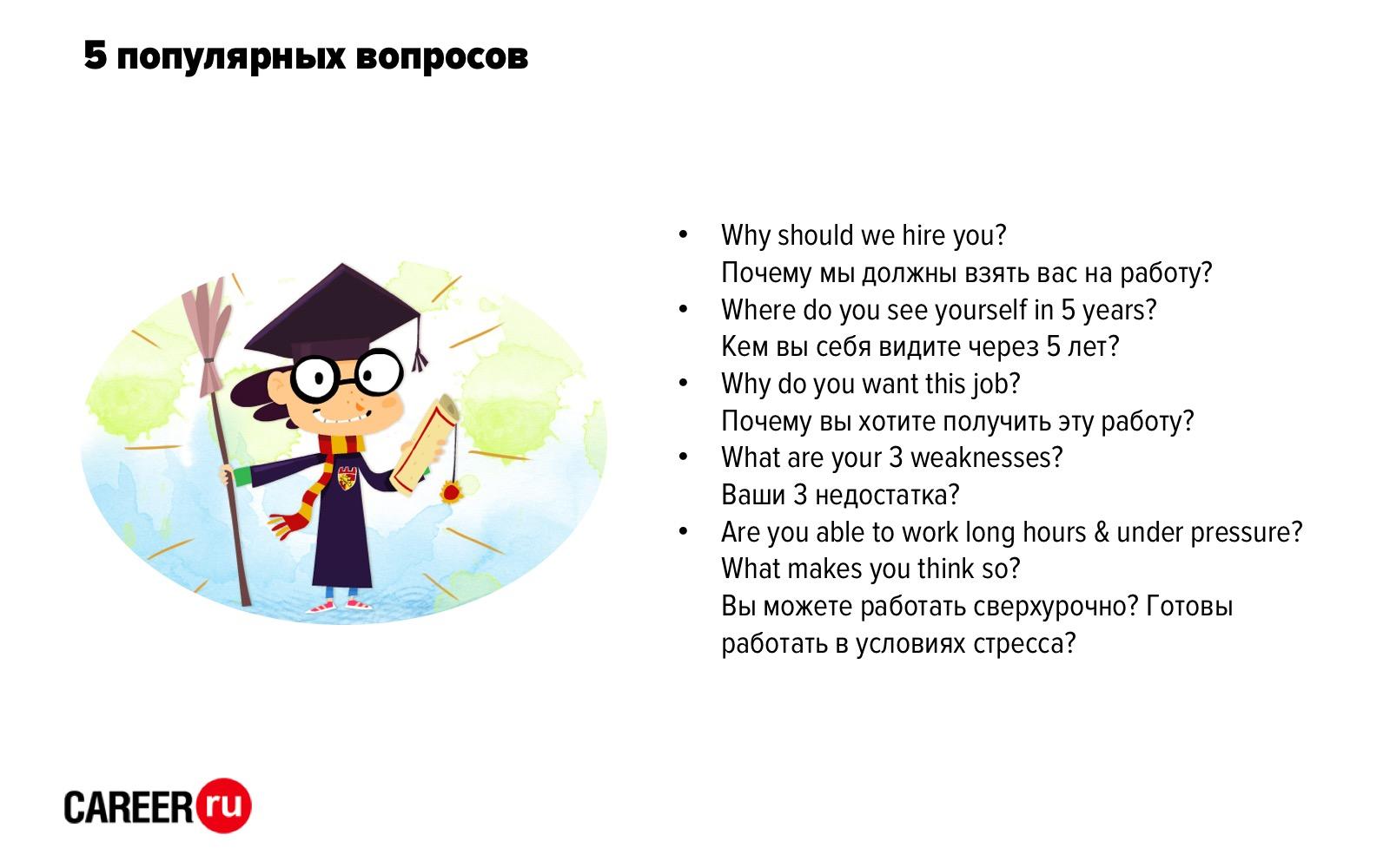 Как устроиться на работу в международную компанию?