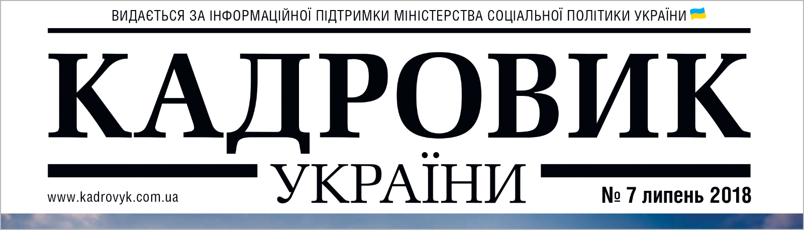 Анонс журналу «Кадровик України» № 7/2018