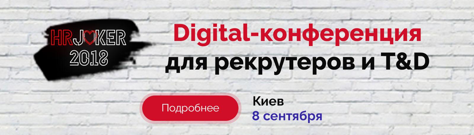 HR JOKER 2018 – конференция для digital-фанатов, рекрутеров и T&D