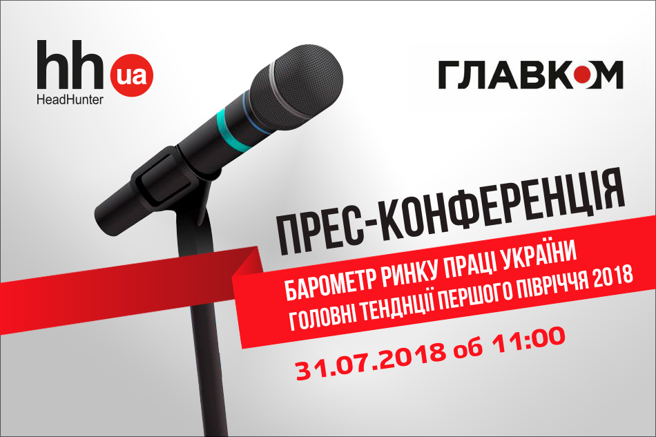 Прес-конференція для ЗМІ «Барометр ринку праці України: головні тенденції І півріччя 2018 року»