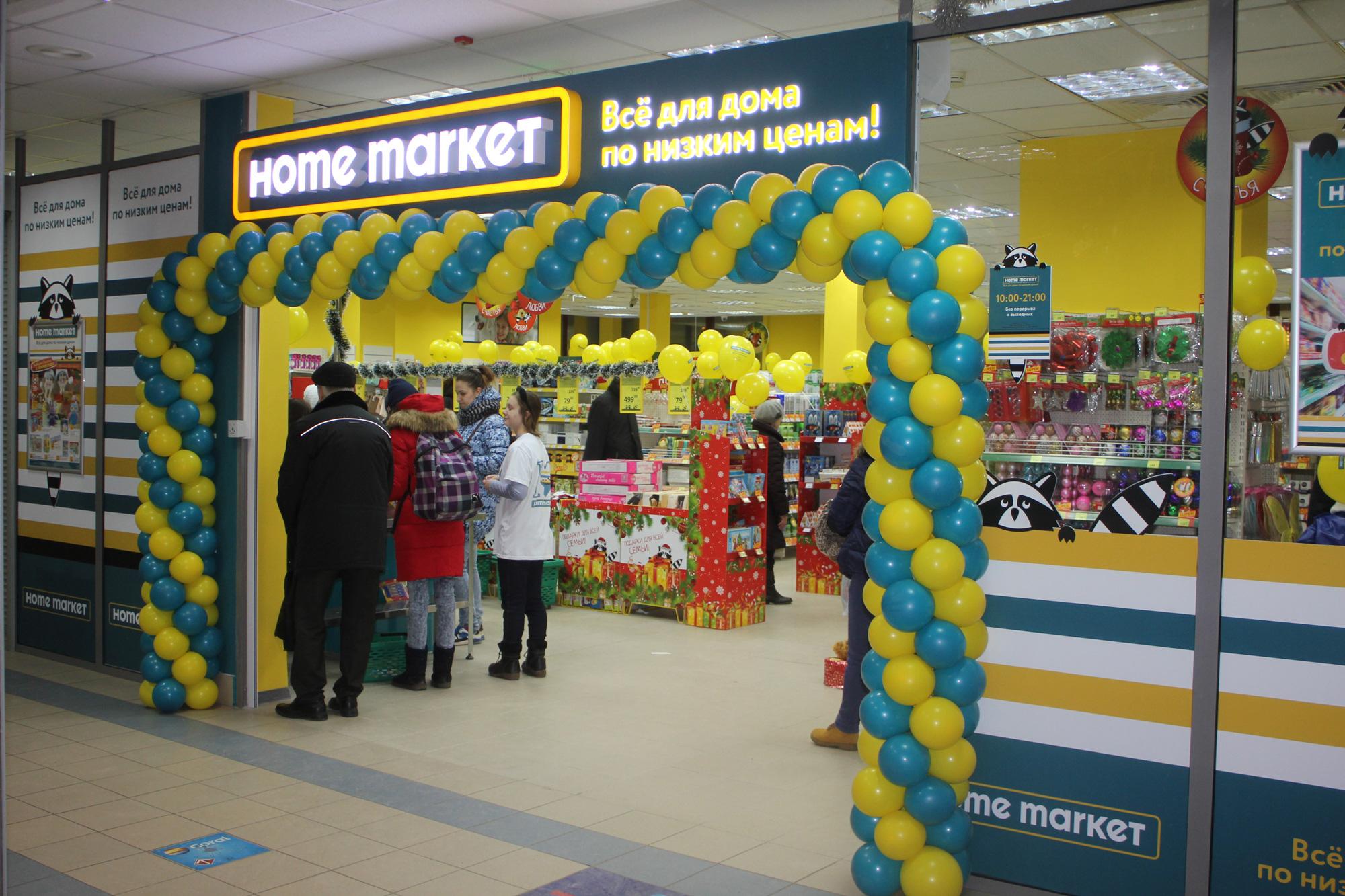Home market: вместе мы способны на многое