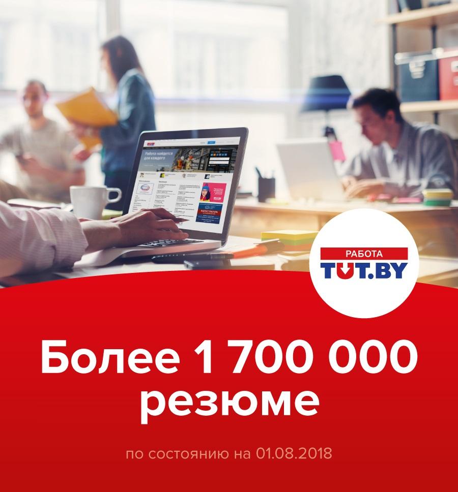 Более 1 700 000 резюме на РАБОТА.TUT.BY!