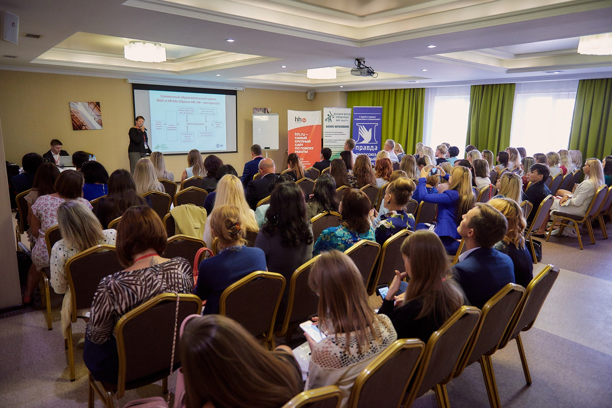 Осенняя конференция работодателей Белгородской области HRPro 2018