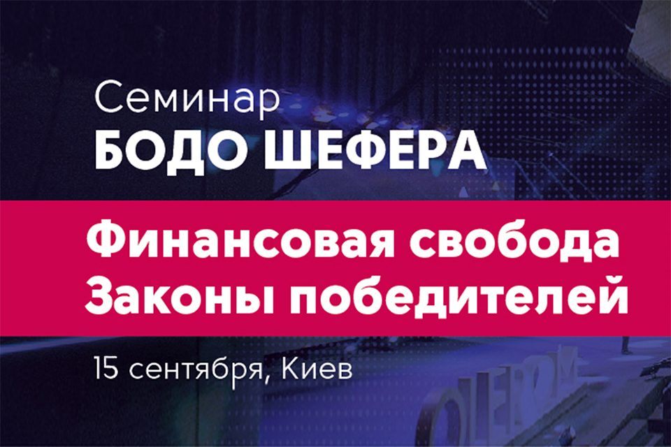 Бодо Шефер в Киеве