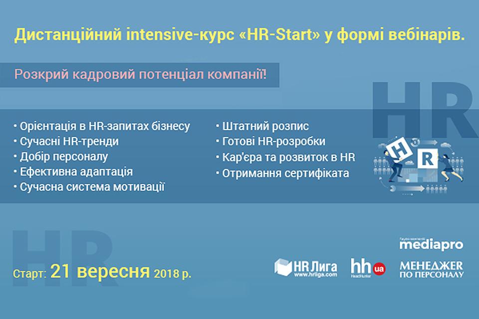 Укрепи свои позиции в профессии на дистанционном intensive-курсе «HR-Start»