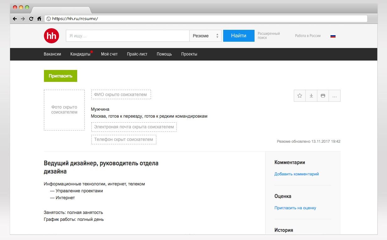 На hh.ru появились анонимные резюме