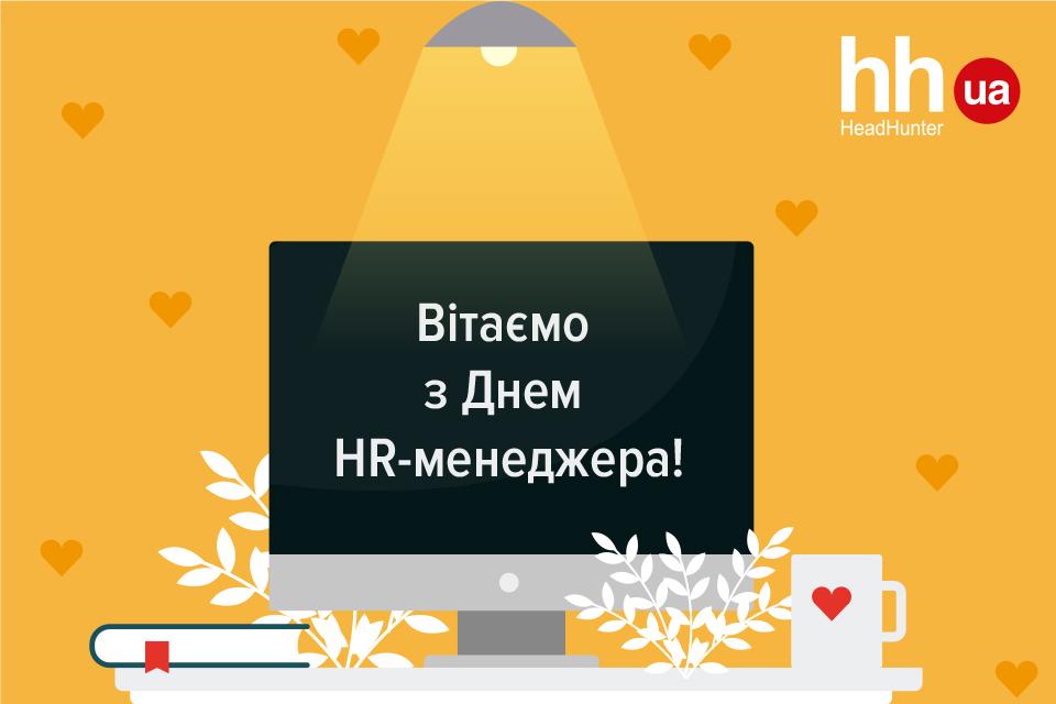 З Днем HR-а!