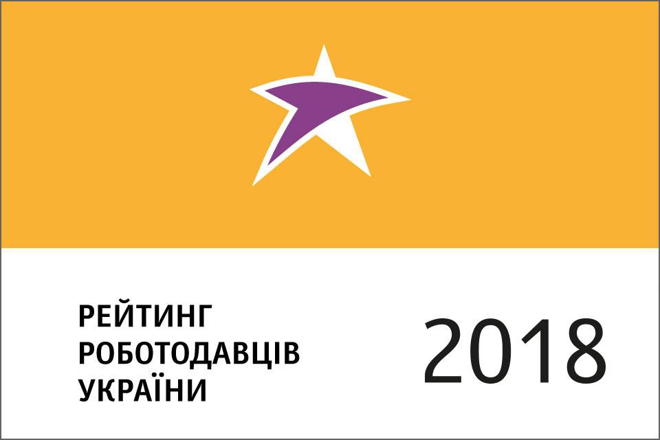 «Рейтинг роботодавців України»: обери кращого