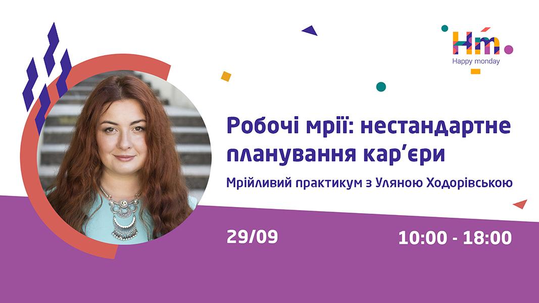 Практикум с Ульяной Ходоровской «Рабочие мечты: нестандартное планирование карьеры»