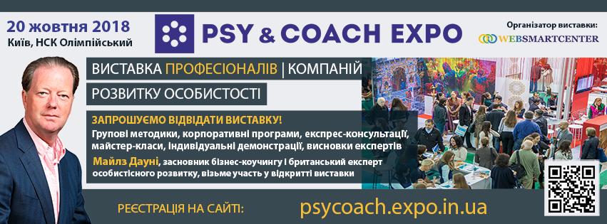 PSY & COACH EXPO - выставка профессионалов и компаний развития личности
