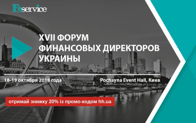 XVII Форум Фінансових Директорів України: отримай знижку від hh.ua