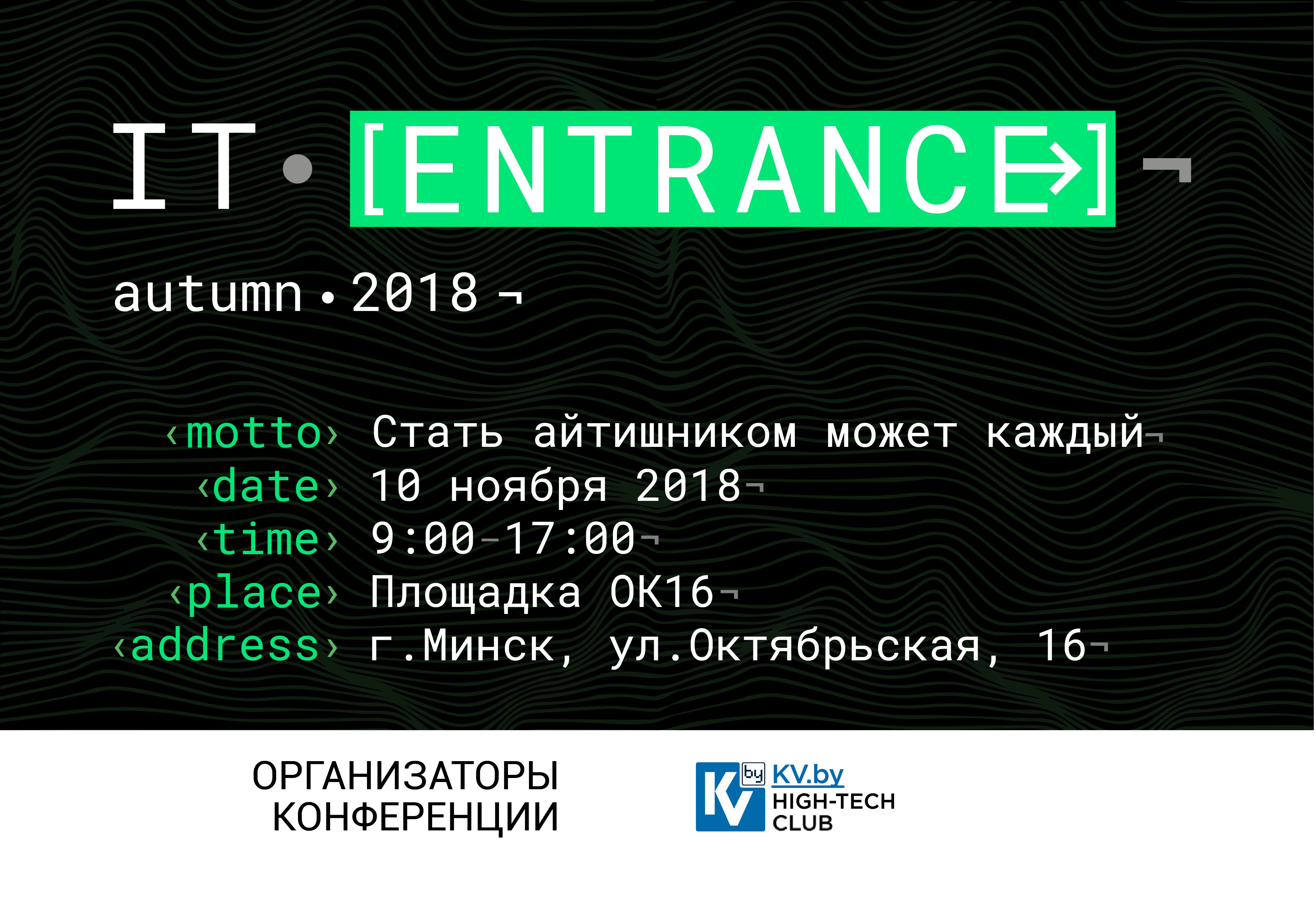 В Минске пройдет ежегодная конференция IT Entrance autumn 2018