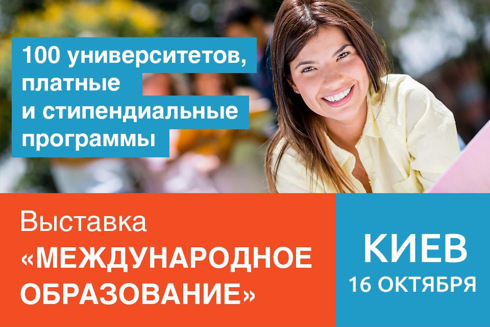 Выставка «Международное образование» 16 октября в Киеве