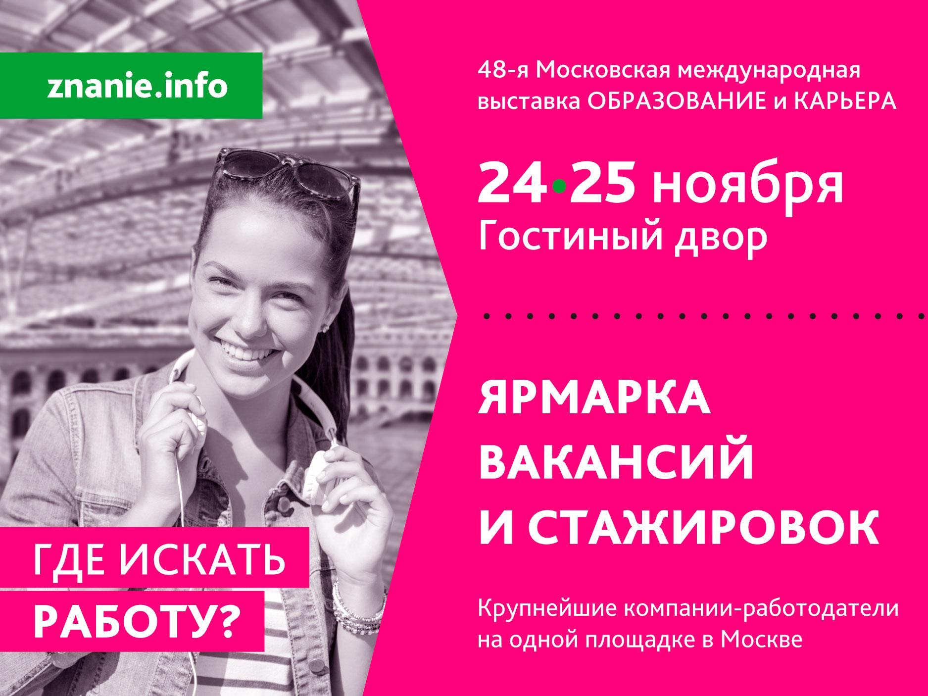 Ярмарка вакансий и стажировок для студентов и молодых специалистов на выставке «Образование и карьера»