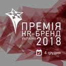 «ПРЕМІЯ HR-БРЕНД УКРАЇНА» – знакова подія року для HR та роботодавців!