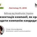 Презентація компанії, як краще продати компанію кандидату – 15.11.2018