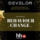 Номінація «Behaviour change» – для тих, хто прагне змін і знає як їх досягти