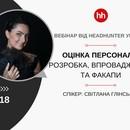 Вебінар «Оцінка персоналу: розробка, впровадження та факапи» – 06.12.2018