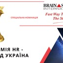 Номінація від «BRAIN SOURCE INTERNATIONAL» – «Fast Way To Reach The Stars»