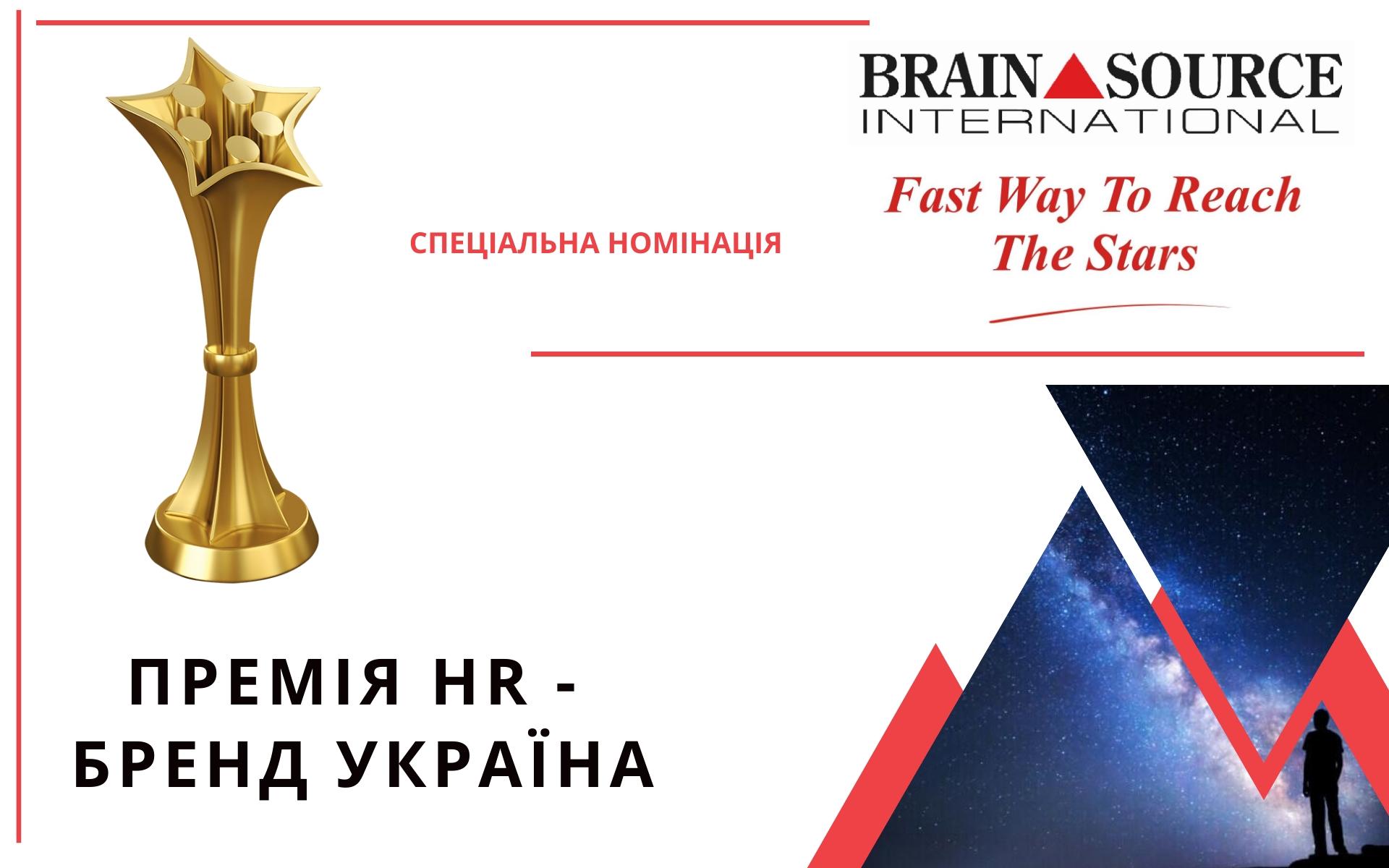 Номінація від «BRAIN SOURCE INTERNATIONAL» – «Fast Way To Reach The Stars»