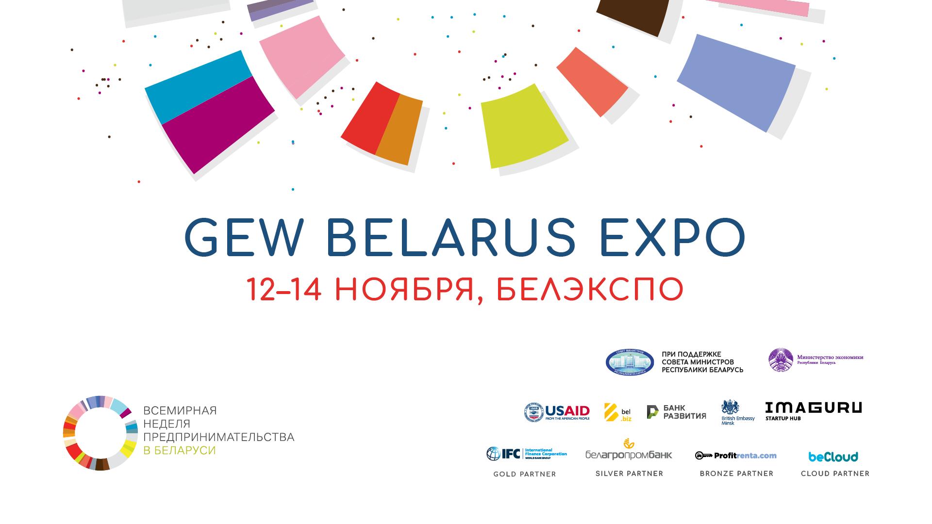 Всемирная Неделя предпринимательства приглашает в БелЭкспо 13 и 14 ноября