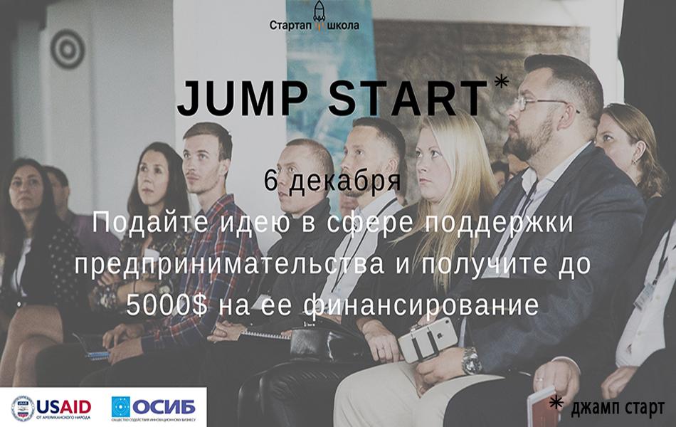 Jump Start: миф или реальность