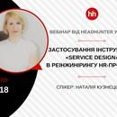 Вебінар «Застосування інструмента «Service Design» в реінжинірингу HR-процесів» – 29.11.2018