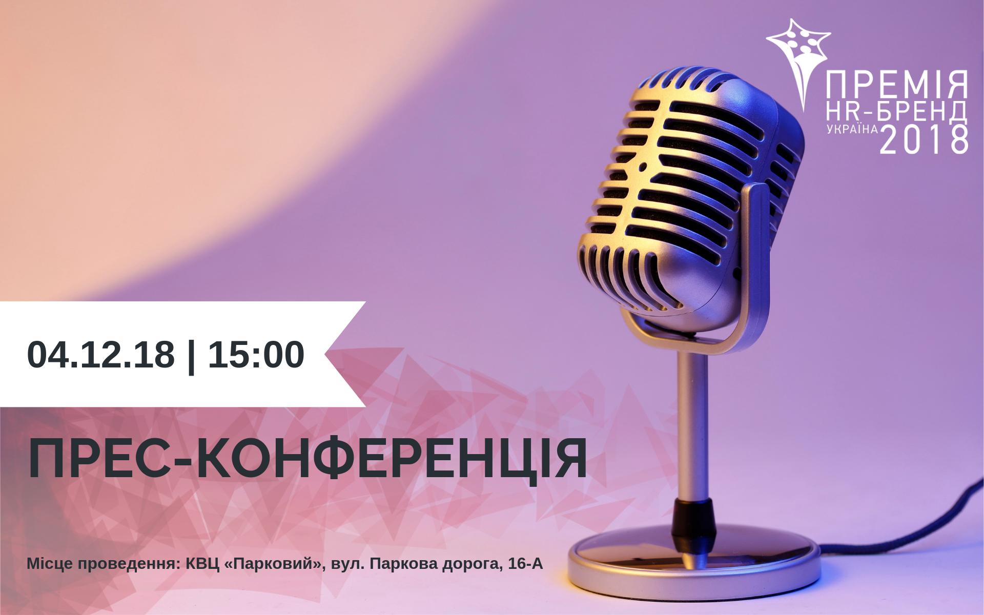 Прес-конференція «ПРЕМІЯ HR-БРЕНД УКРАЇНА» 2018