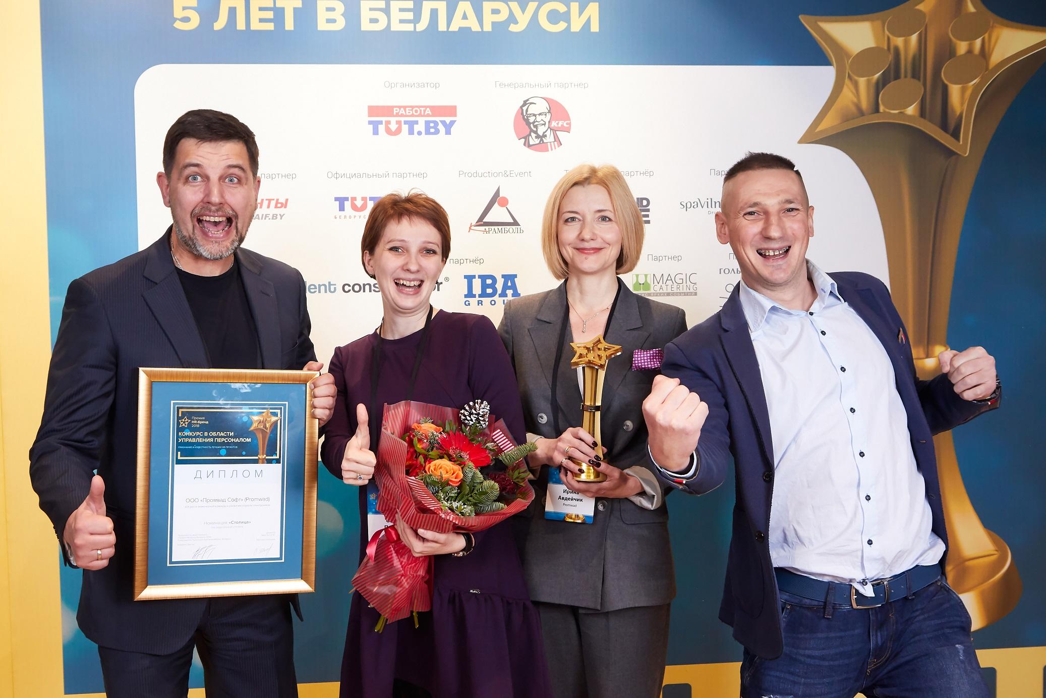 Объявлены победители конкурса «Премия HR-бренд Беларусь 2018»
