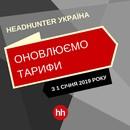 HeadHunter Україна оновлює тарифи