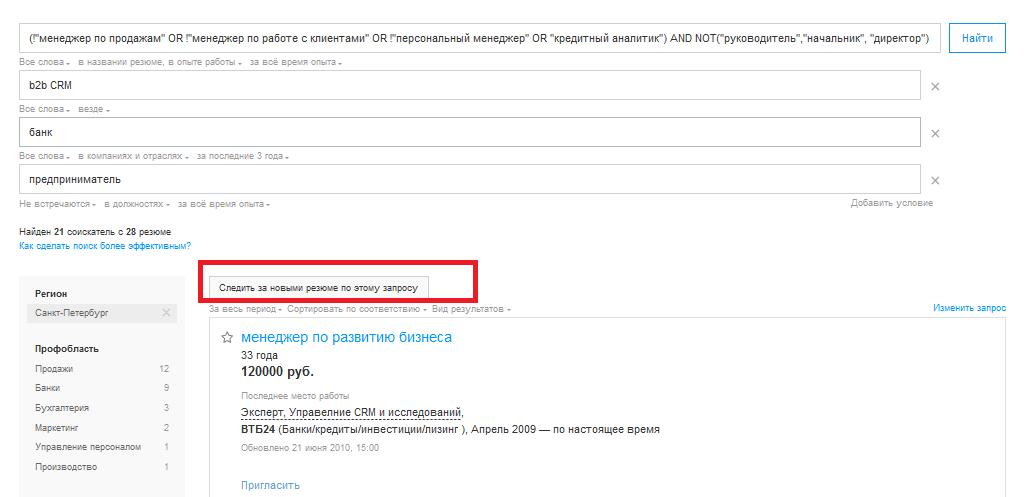 Как быстрее находить резюме подходящих кандидатов на hh.ru