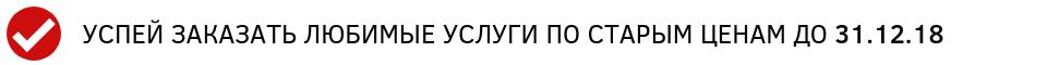 С 1 января 2019 года HeadHunter Украина обновляет тарифы