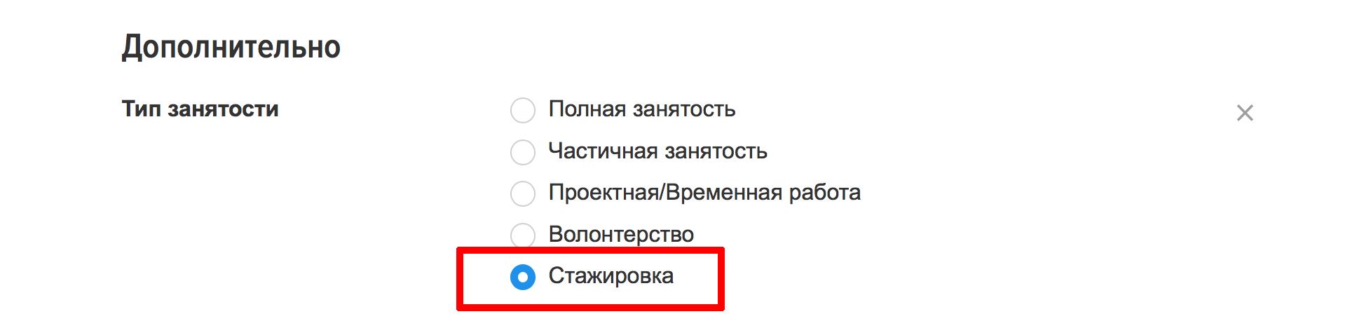Новый проект hh.ru для студентов