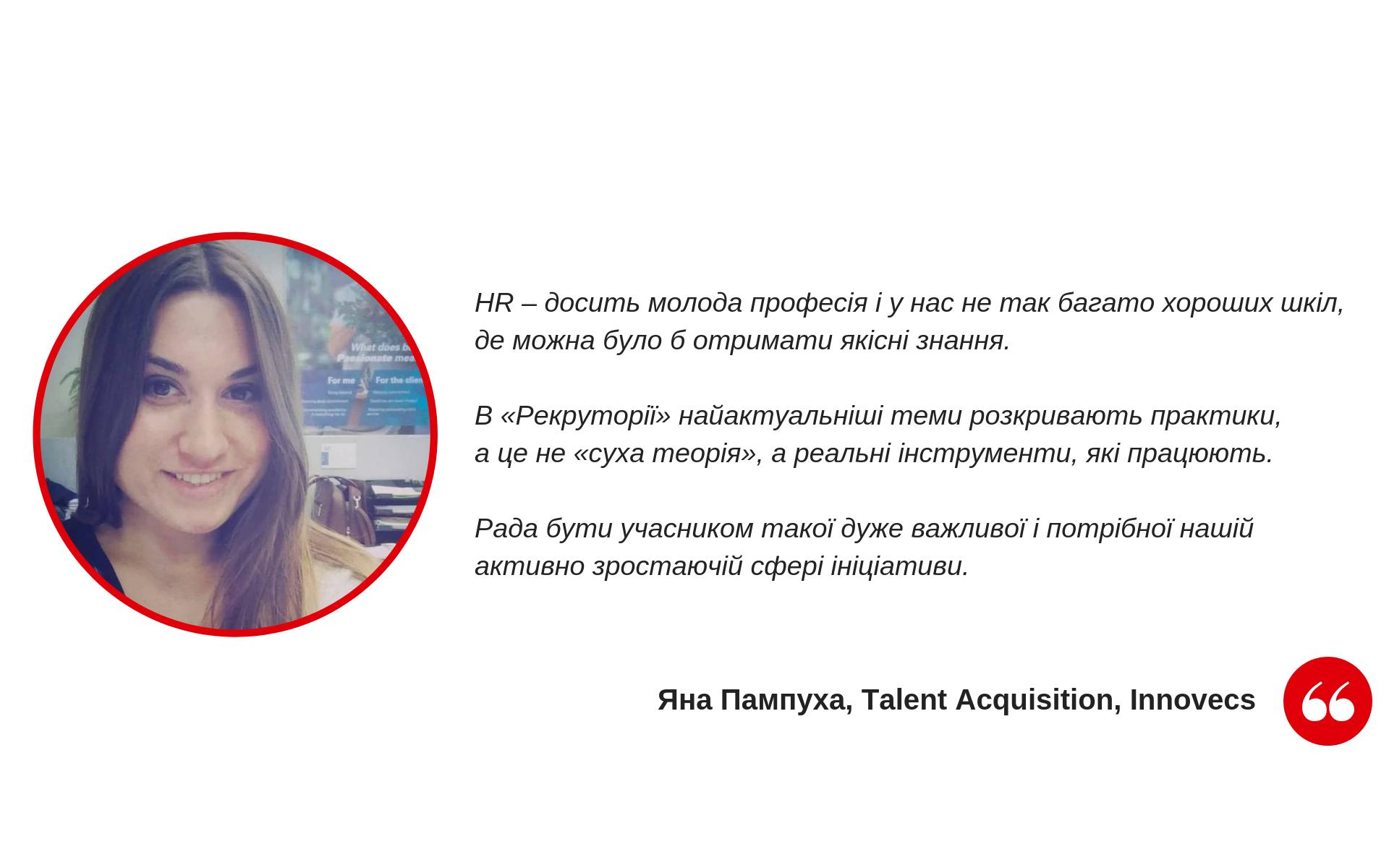Case-study для HR-спеціаліста: досвід та досягнення проекту «Рекруторія»