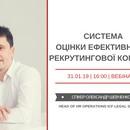 Вебінар «Система оцінки ефективності рекрутингової команди» – 31.01.2019