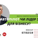 Вебінар «HR – автопілот чи лідер змін для бізнесу?» – 07.02.2019