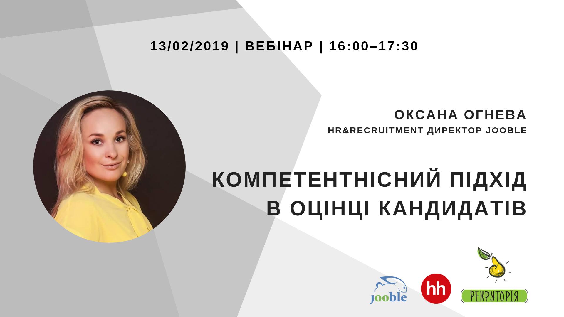 Вебінар «Компетентнісний підхід в оцінці кандидатів» – 13.02.2019