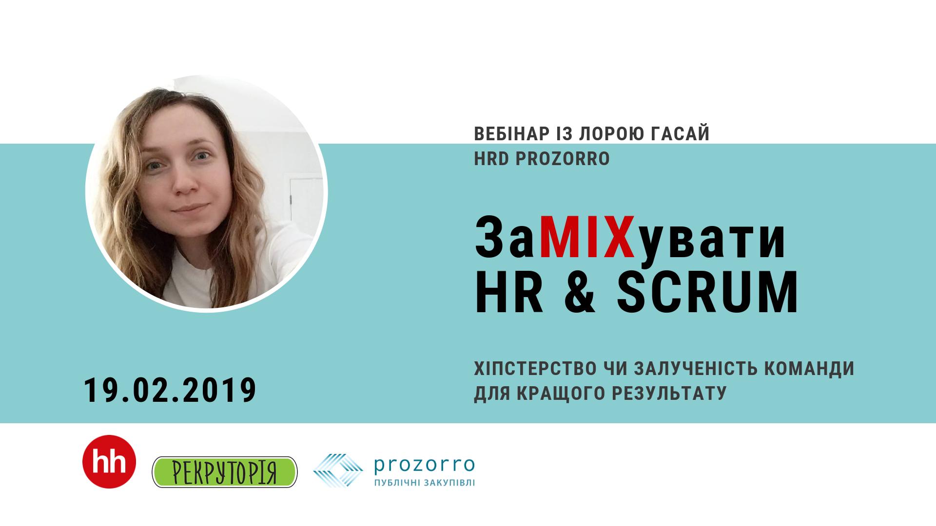 Вебінар «ЗаMIXувати HR & SCRUM» – 19.02.2019