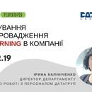 Вебінар «Планування та впровадження E-LEARNING в компанії» – 27.02.2019