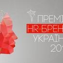 Стартував прийом заявок на Премію HR-бренд 2019