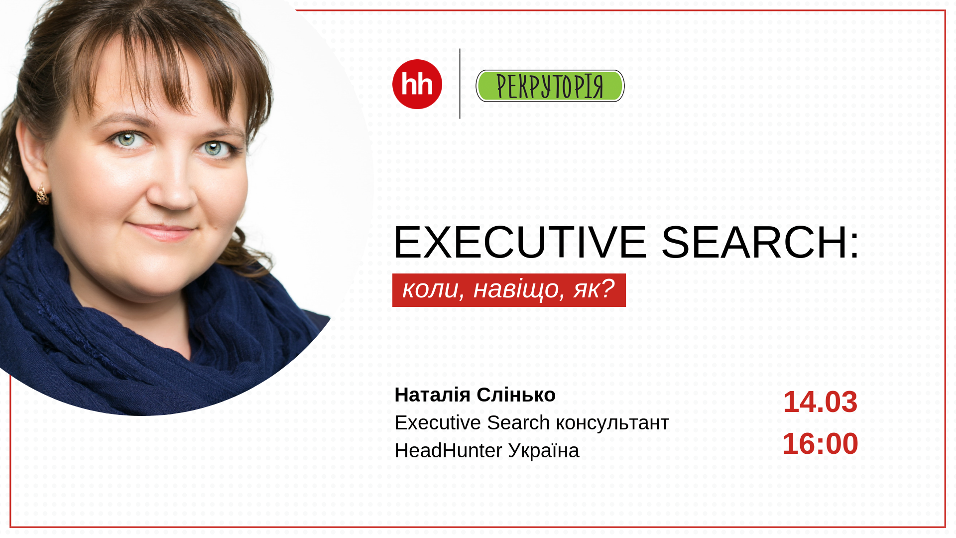 Вебінар «Executive Search: коли, навіщо, як?» – 14.03.2019