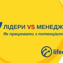 Як у lifecell працюють з потенціалом співробітників